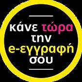 ΚΟΥΜΙ E-ΕΓΓΡΑΦΗ.png