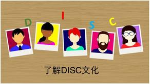DISC - Newsletter #015了解DISC文化
