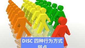 DISC - Newsletter #031  DISC 四种行为方式-弱点