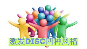 DISC - Newsletter #036 激发DISC四种风格