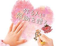 ホビークッキングフェア②.jpg
