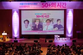 서울시50플러스재단과 LGU+가 함께하는 50+의 시간 강연 페스티벌