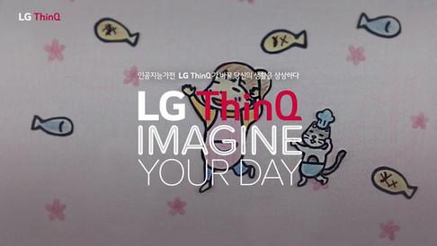 LG전자 인공지능 ThinQ 디지털 캠페인 - 애니메이션편