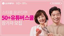 서울시50플러스재단과 LGU+가 함께하는 50+유튜버스쿨 티저영상