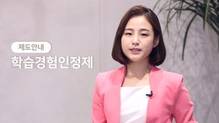 한국교육개발원 학습경험인정제 홍보영상 - 제도안내