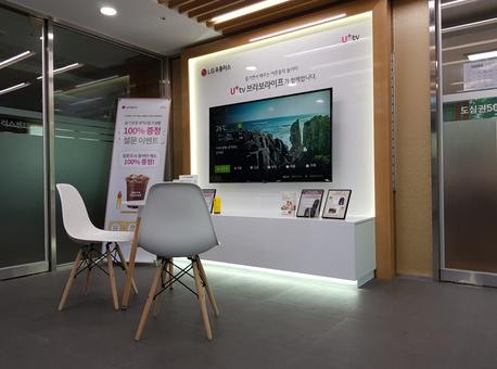 서울시50플러스재단 LGU+체험존