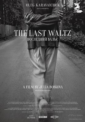 AFISHA_The+Last+Waltz.jpg