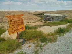 Kornmehl Farm, Negev