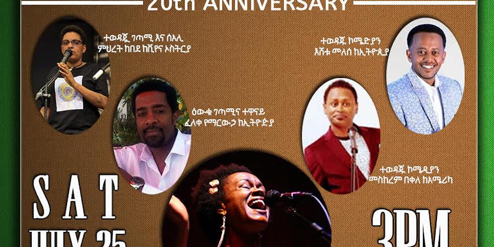 20 Year Anniversary - June 25