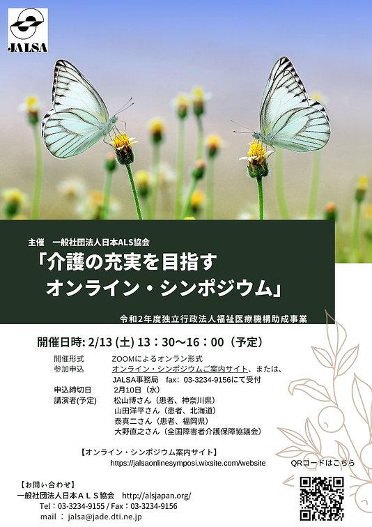 【JALSA】介護の充実を目指すオンライン・シンポジウム0213.jpg