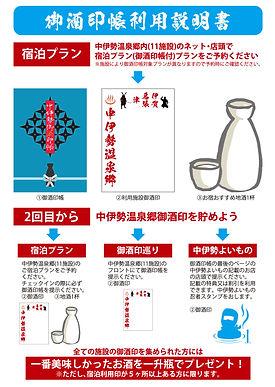 御朱印帳説明書.jpg