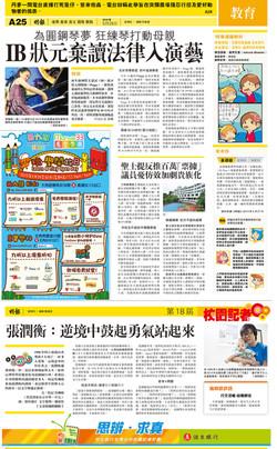 2015.05.28-Mingpao.jpg