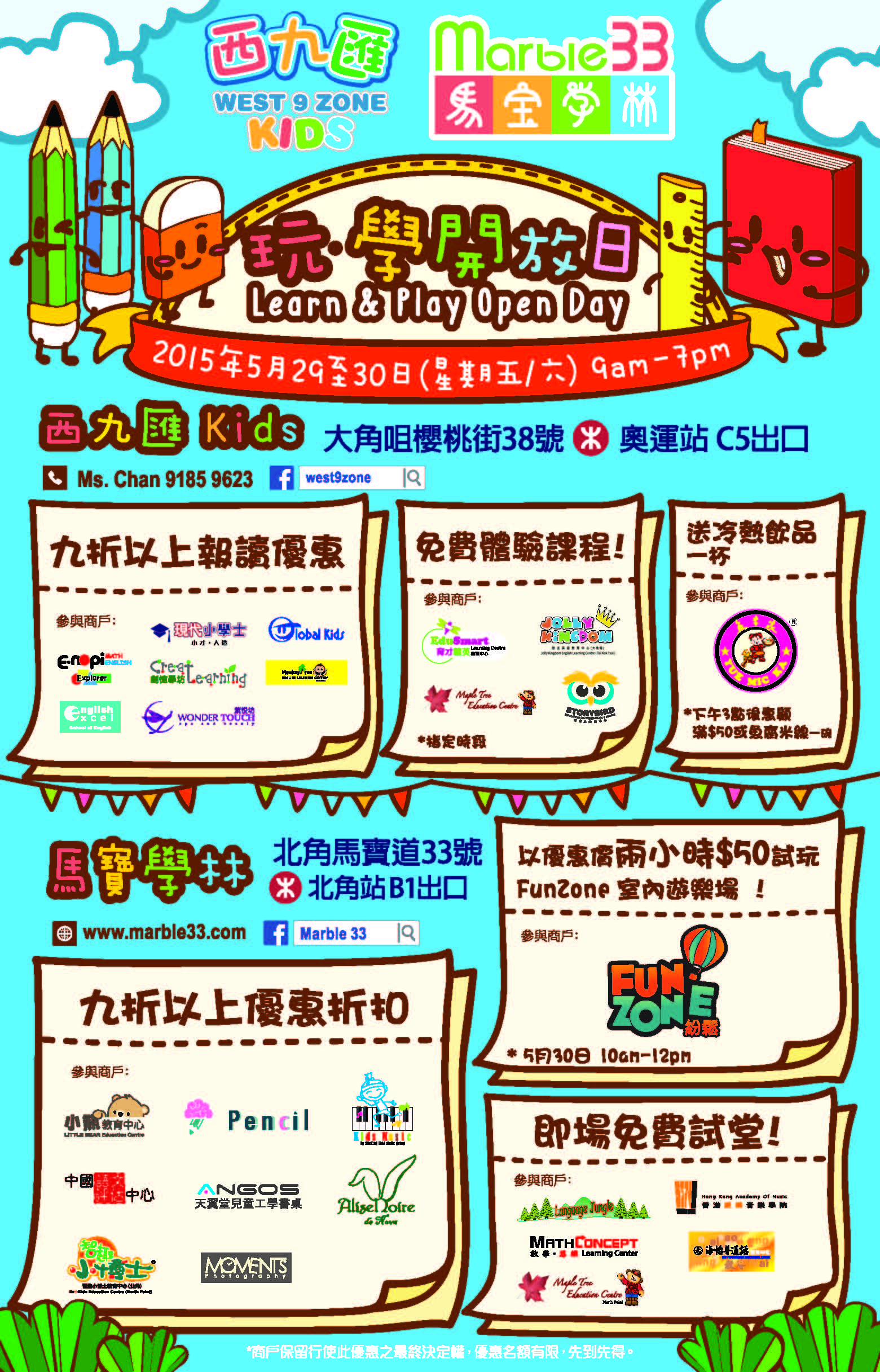 2015.05.29-30-Learn & Play, Open Day Advertisement.jpg