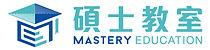 碩士教室_常用_logo_CHI-02.jpg