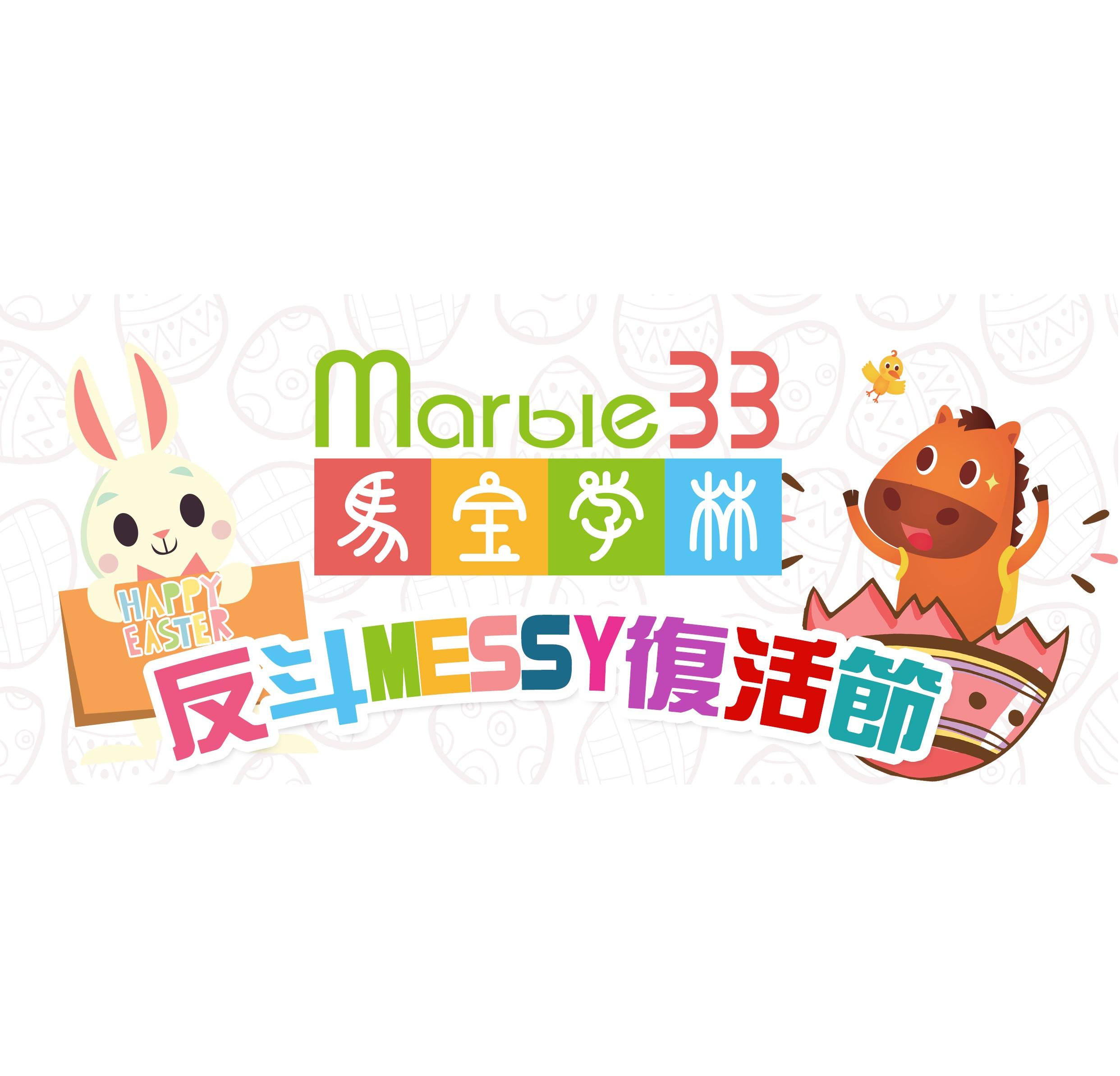 2018 反斗 Messy 復活節