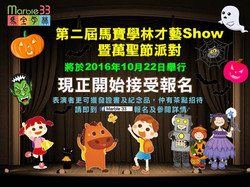 halloween talent show