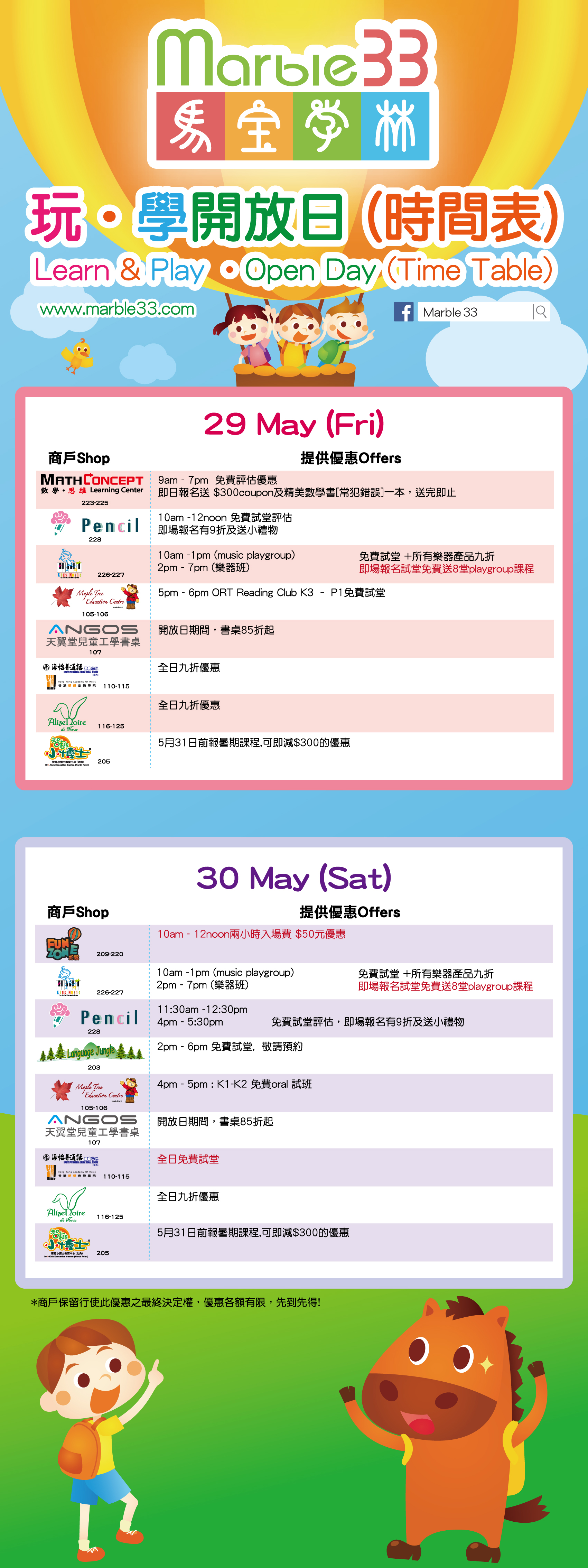 2015.05.29-30-M33 Open Day Time Table.jpg