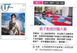 2015.07.24-U Magazine.jpg