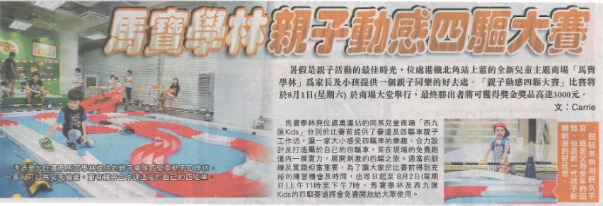 2015.07.17-香港商報.jpg