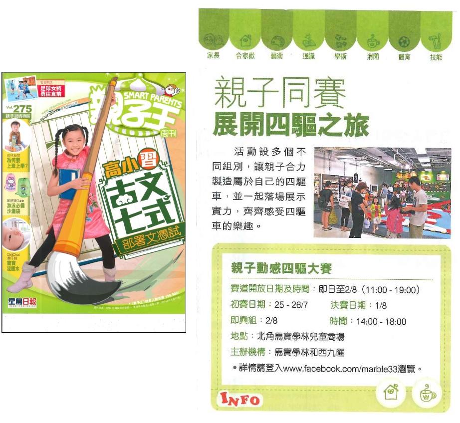 2015.07.23-Singtao Smart Parent.jpg