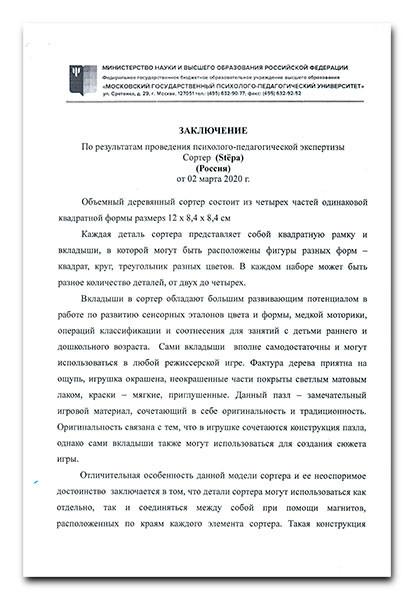 Экспертиза МГППУ