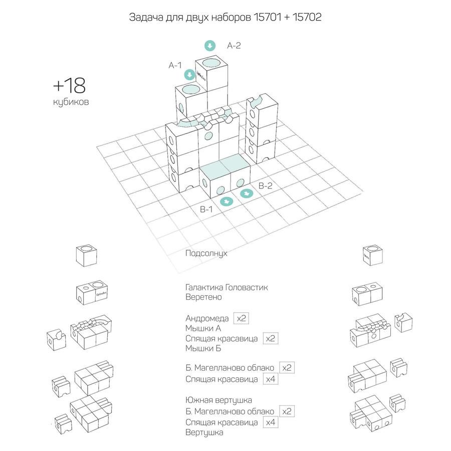Задача 4 простого уровня сложности Qubidoo