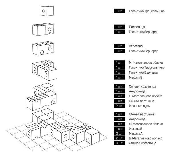 Схема сборки модели башни Qubidoo 15701