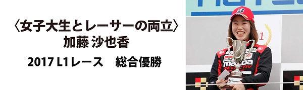 加藤.jpg