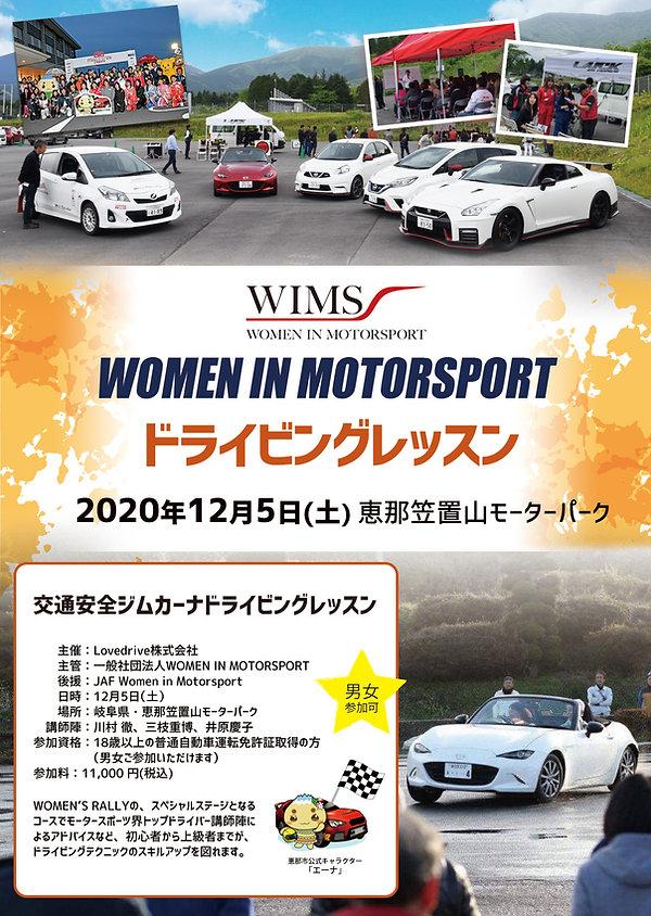 WIMS_ドライビングレッスン.jpg