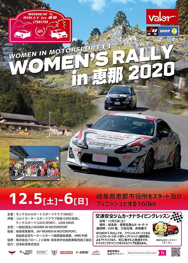 WOMEN'S-RALLY-in-恵那2020_ポスター_最終版_A4入稿データ