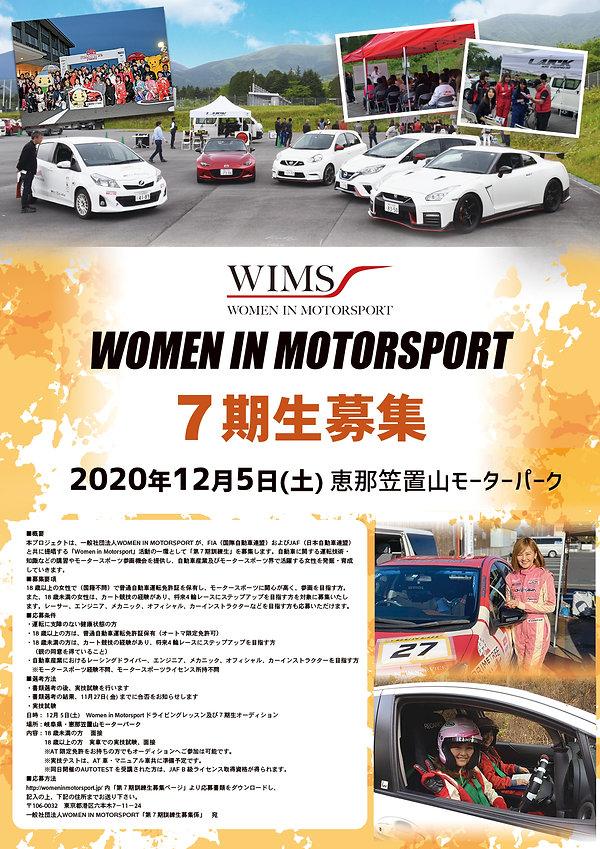 WIMS_7期生募集ポスター_04.jpg