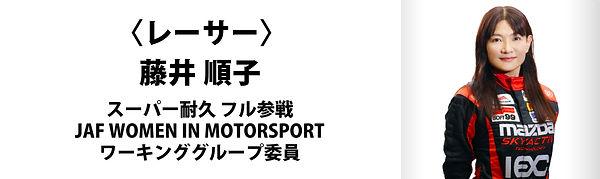 ドライバーズページ_藤井.jpg
