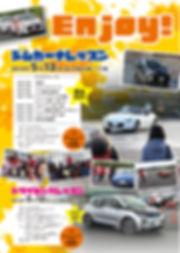 2018ドライビングレッスン_チラシ_2.jpg