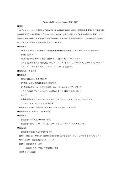 20200917_7期生募集リリース_ページ_2.jpg