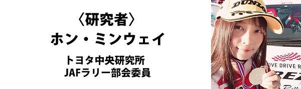 ドライバーズページ_ミンミン.jpg