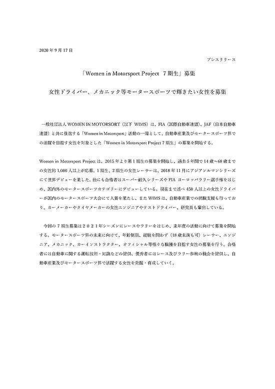 20200917_7期生募集リリース_ページ_1.jpg