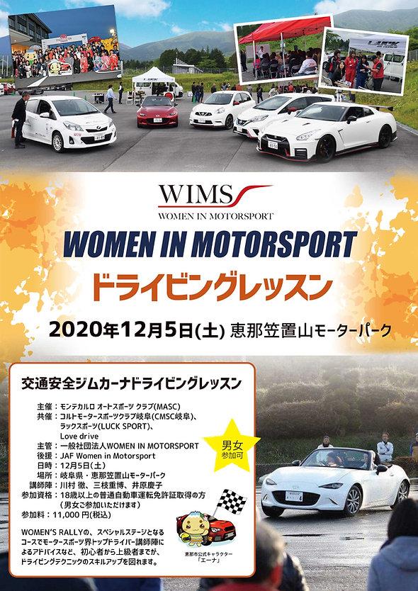 WIMS_ドライビングレッスン_02.jpg