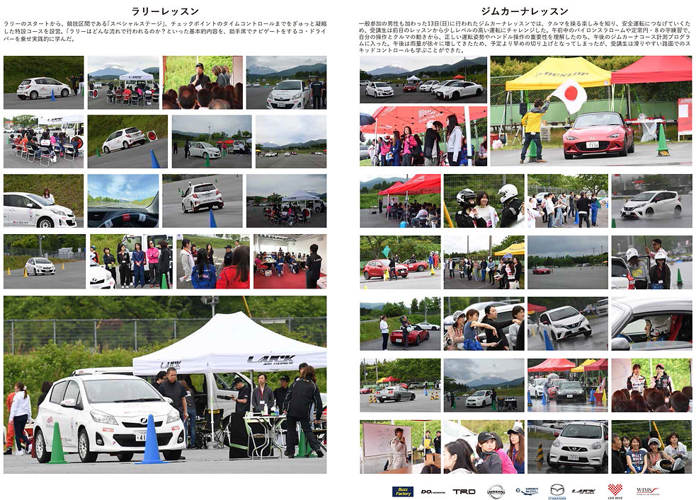 WOMEN IN MOTORSPORT DAY 報告書_Part4.jpg