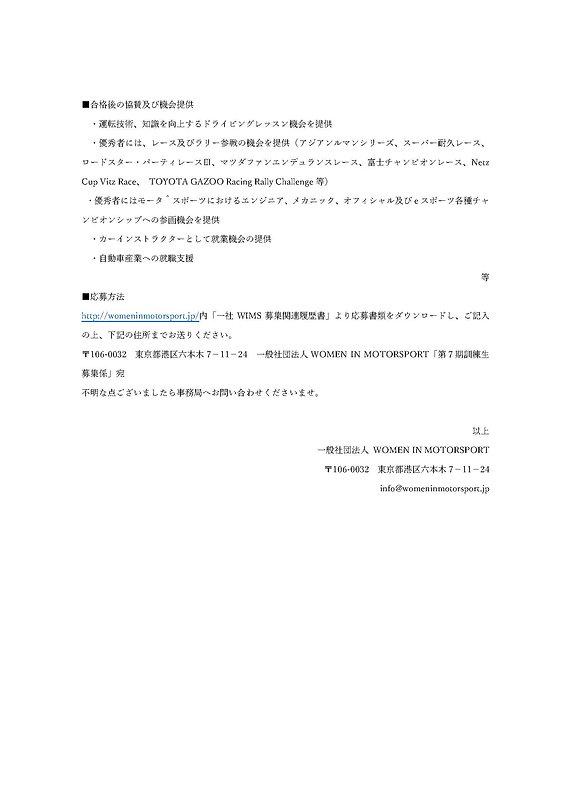 20200917_7期生募集リリース_ページ_3.jpg