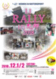 RALLY2018_ 最終0820_添付用.jpg