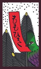 ギニアエボシドリ