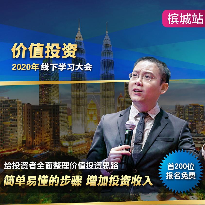 PG-价值投资-2020年线下学习大会