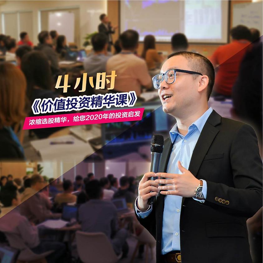 吉隆坡-4小时《价值投资精华课》