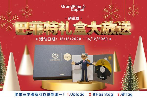 GrandPine_FBPost_Dec2020_ChristmasGiveaw