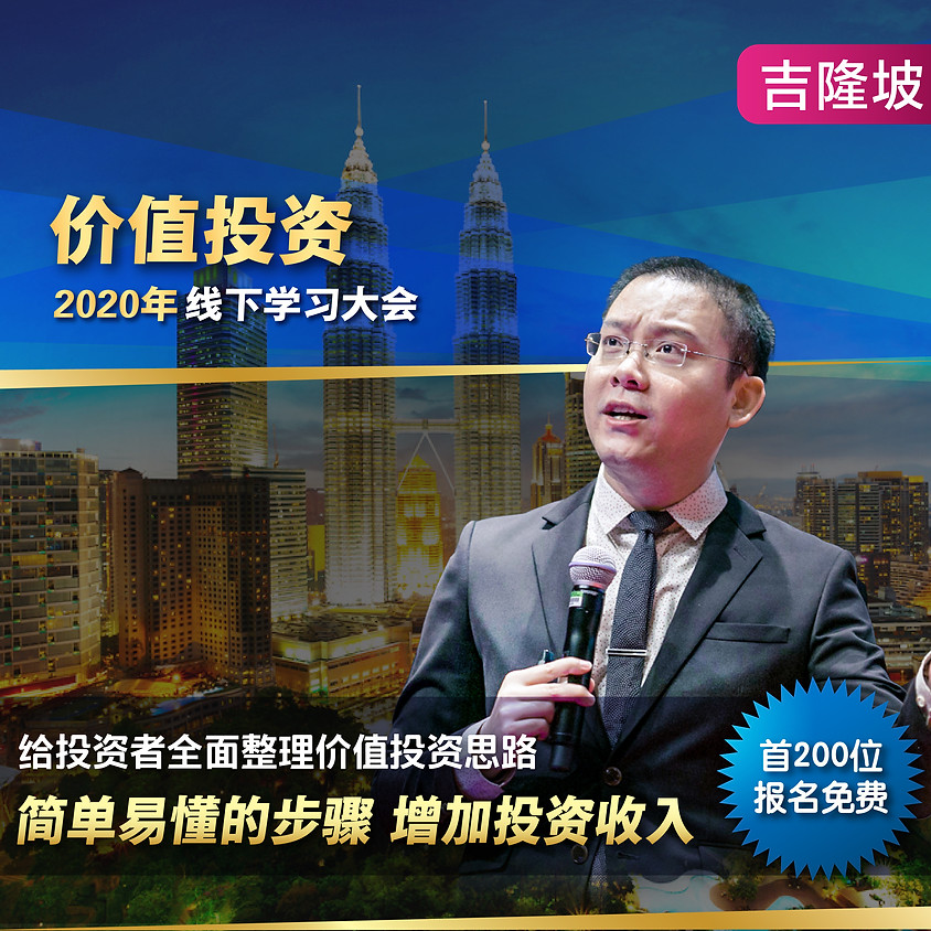 KL-价值投资-2020年线下学习大会