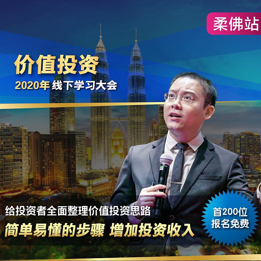 JB-价值投资-2020年线下学习大会
