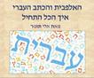 הרצאה בנושא תולדות הכתב, והכתב העברי בפרט