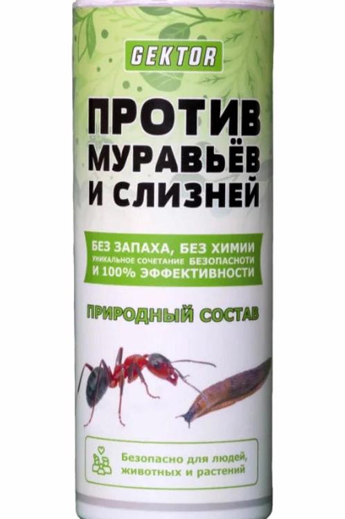 Средство против муравьев и слизней Гектор GEKTOR 500мл