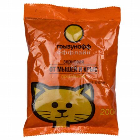 Грызунофф приманка зерновая от крыс и мышей (пакет), 200 г