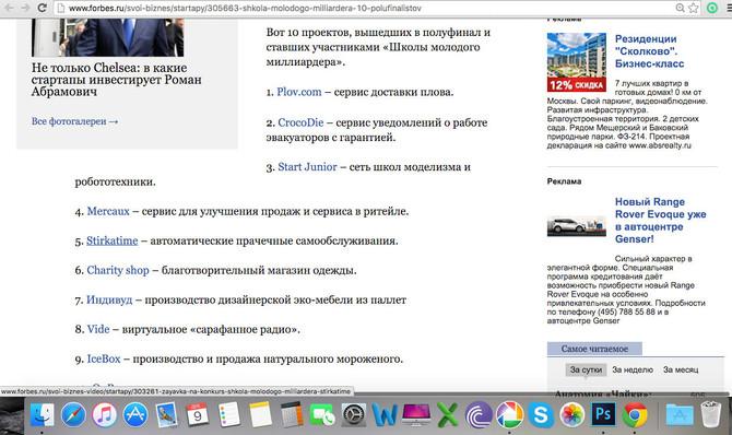 """Определены полуфиналисты конкурса Forbes """"Школа молодого миллиардера"""""""